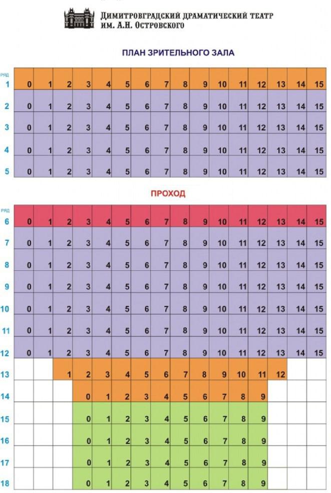 макет-зрит-зала-с-ценами-782x10241-782x1024