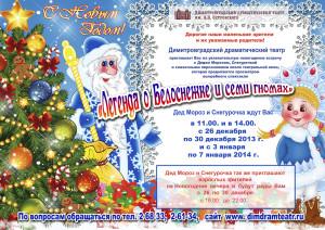 афиша новый год для сайта