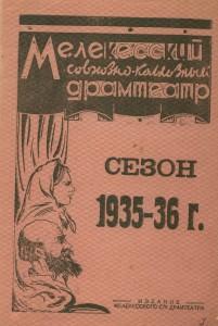 сезон 1935-36г.