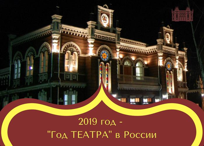 Смотреть 2019 — год театра в россии - КалендарьГода видео