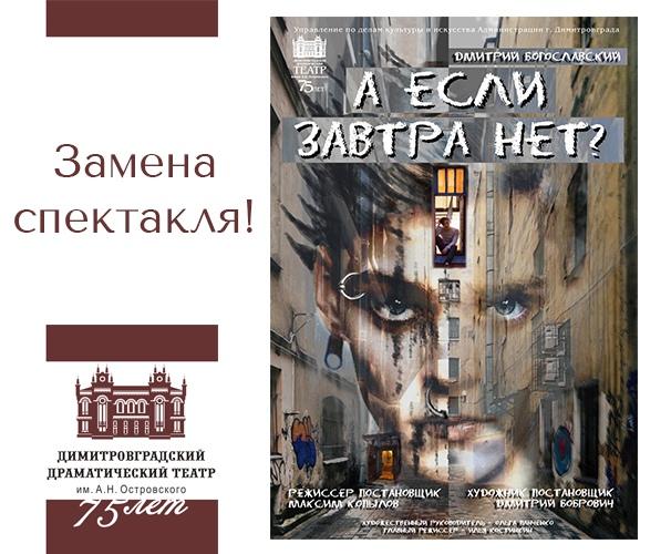 Афиша театра островского димитровград афиша кино омск на август